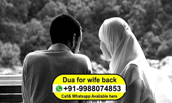 Dua for wife back