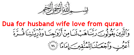 dua-for-husband-wife-love-again